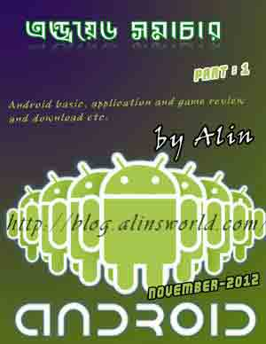 Android-Samachar_Part-1 by Alin