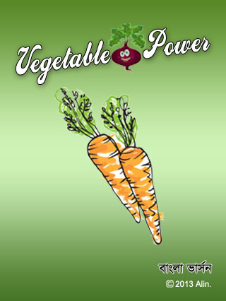 vegetablepowerbangla