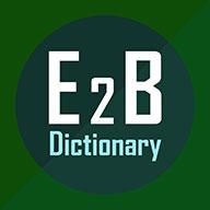 E2B Dictionary1.0